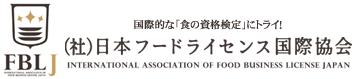 日本フードライセンス国際協会