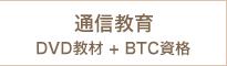 通信教育 技術資格BTC