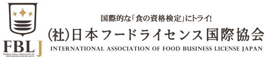 国際的な「食の資格検定」にトライ! (株)日本フードライセンス国際協会