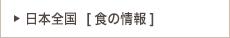 日本全国[食の情報]
