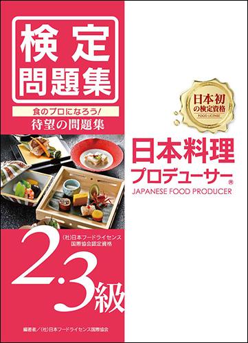 20140228-japanesefood.jpg
